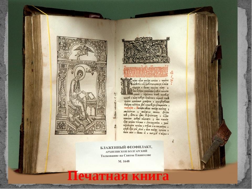 Высказывания про печатные книги